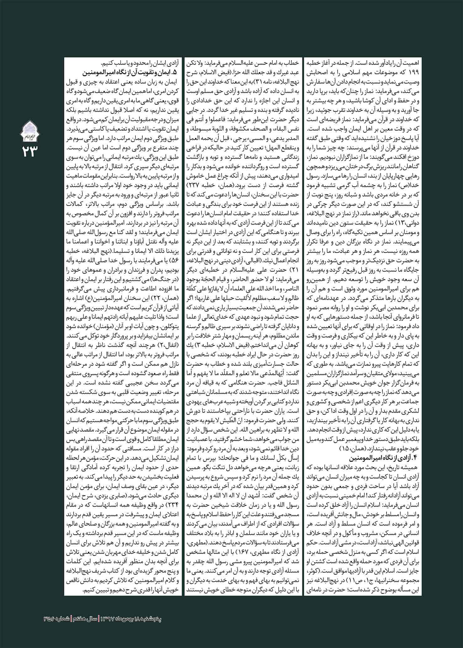 D:\خلوجینی\New folder\@harim_emam356-23.jpg