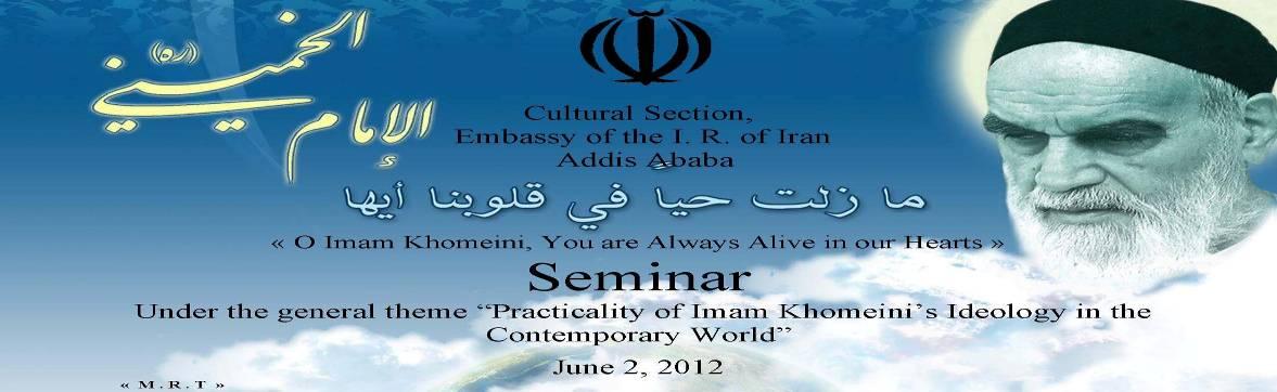 Khomeinii