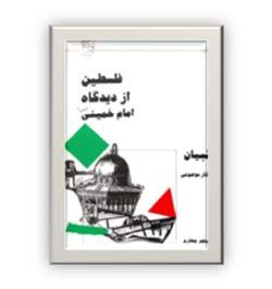 فلسطین از دیدگاه امام خمینی (س)