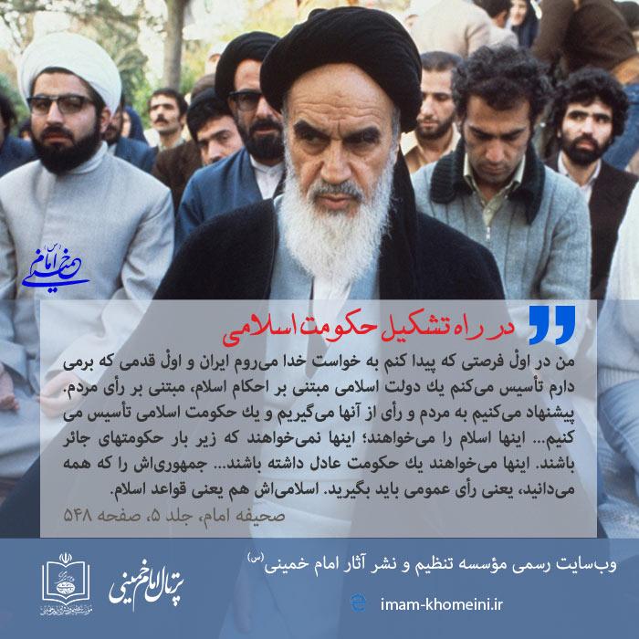 در راه تشکیل حکومت اسلامی