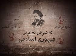 Y:\نه شرقی نه غربی جمهوری اسلامی.jpg
