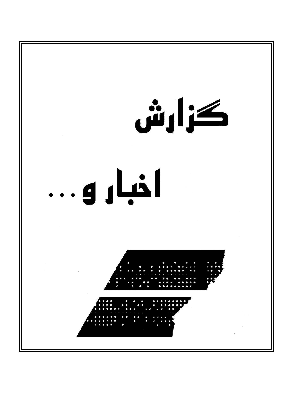 akhbar1