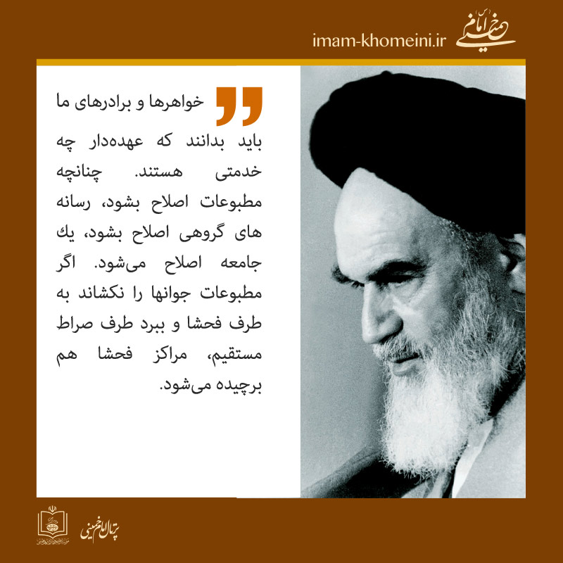 Y:\Downloads\وصیت\60_imam_khomeini-06.jpg