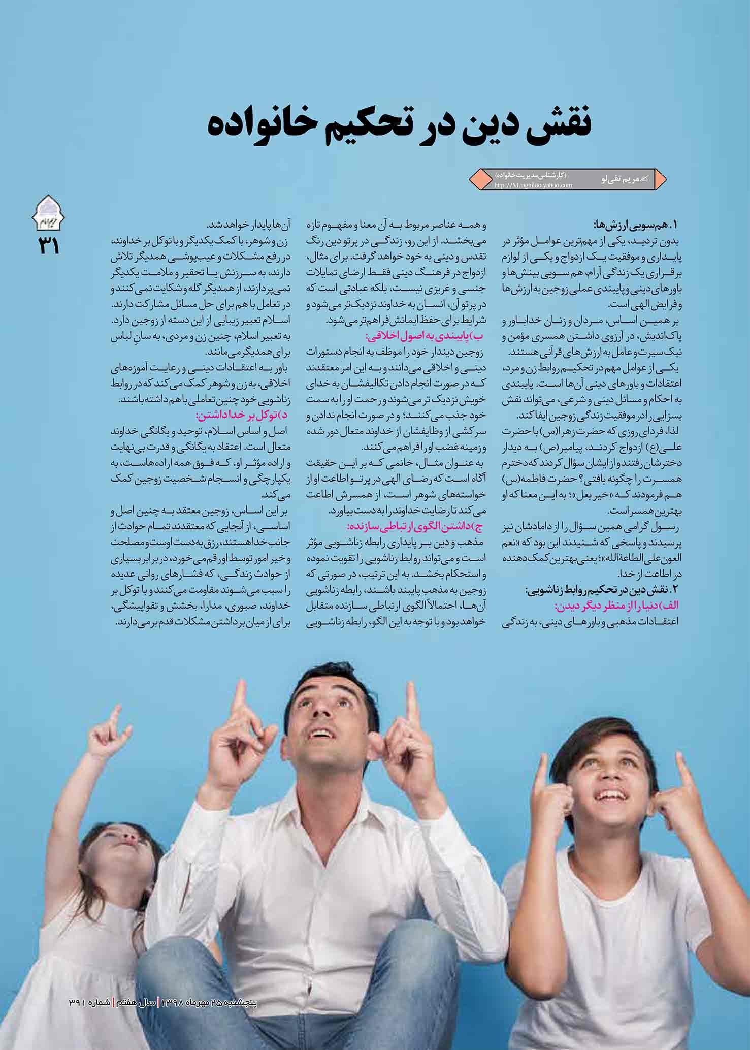 C:\Users\a.khalojini.ICPIKW\Desktop\391\New folder\@harim_emam391-31.jpg