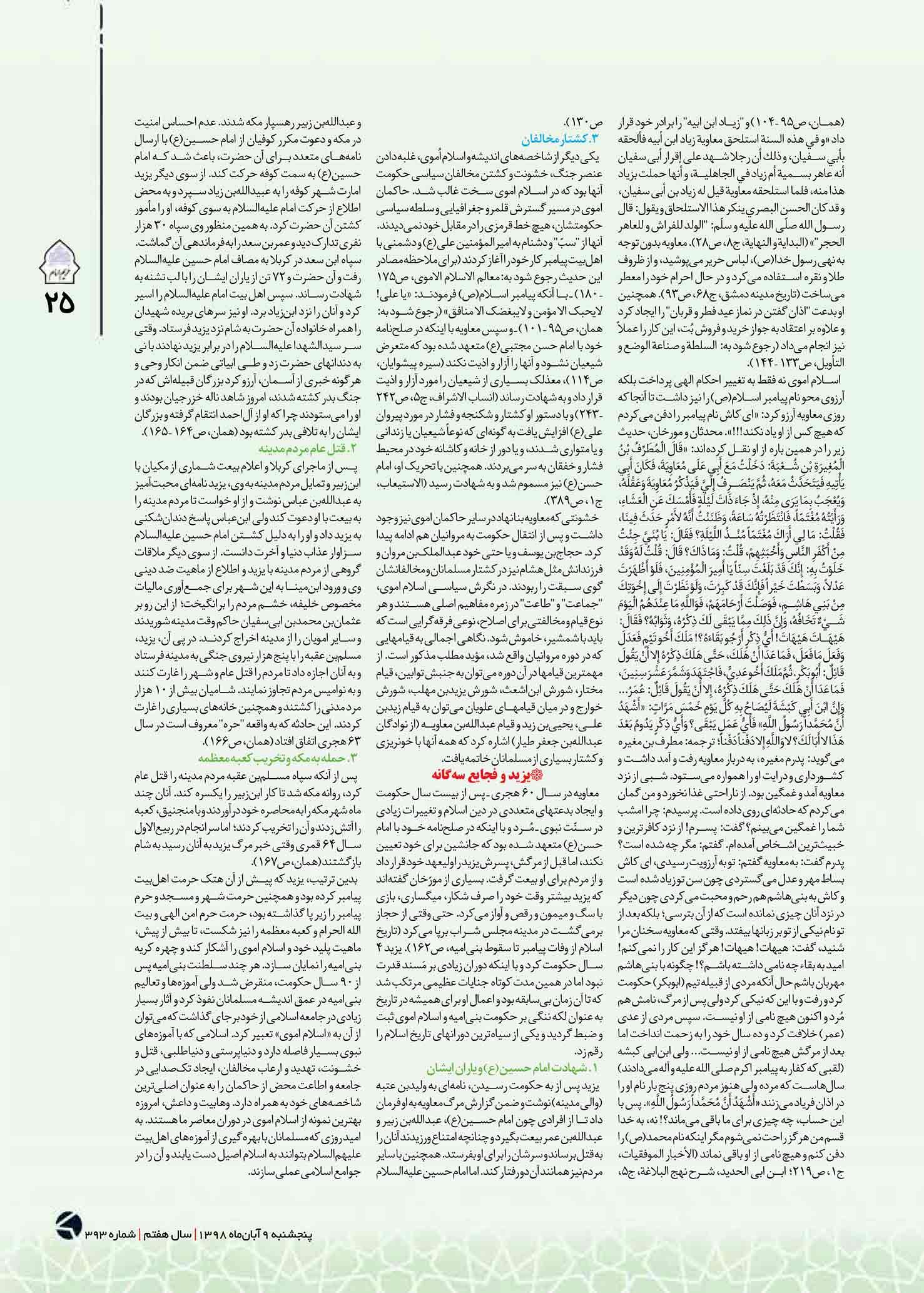 C:\Users\a.khalojini.ICPIKW\Desktop\393\@harim_emam393-25.jpg