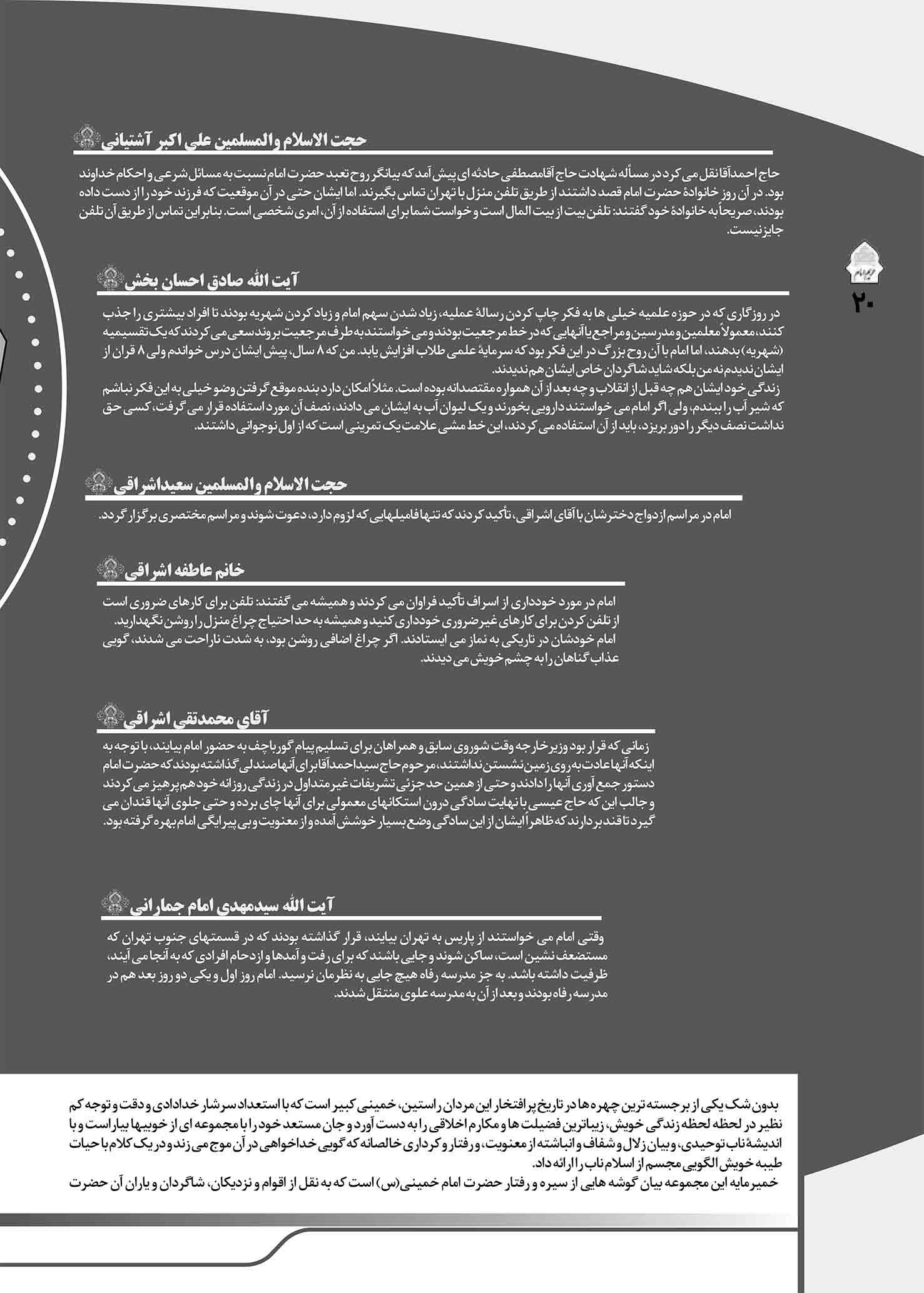 D:\خلوجینی\New folder\@harim_emam356-20.jpg