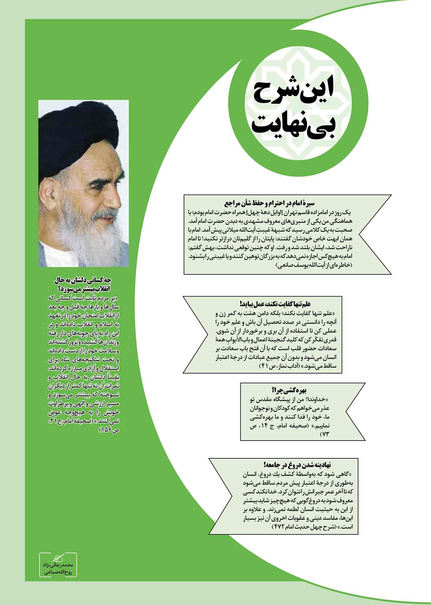 C:\Users\a.khalojini.ICPIKW\Desktop\391\New folder\@harim_emam391-32.jpg