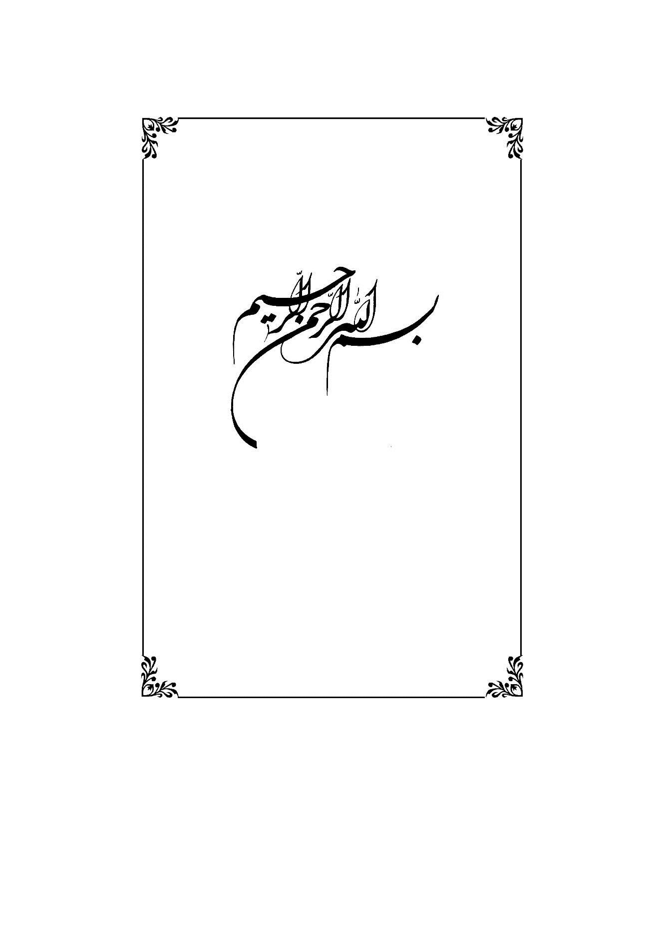 \\archive1.icpikw.ir\Archive 51\Book\Naha-portal-ketabkhone-archive\پرتال-----جدید--95.05.23\tafkik-fail-------jadid\2032-tahrir-alvasile-j1\2032-tafkik\Pages from 2033.jpg