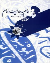 http://www.imam-khomeini.ir/UserFiles/fa/Images/SelectedTitles/Imam_be_Revayat_Imam.png?src=System