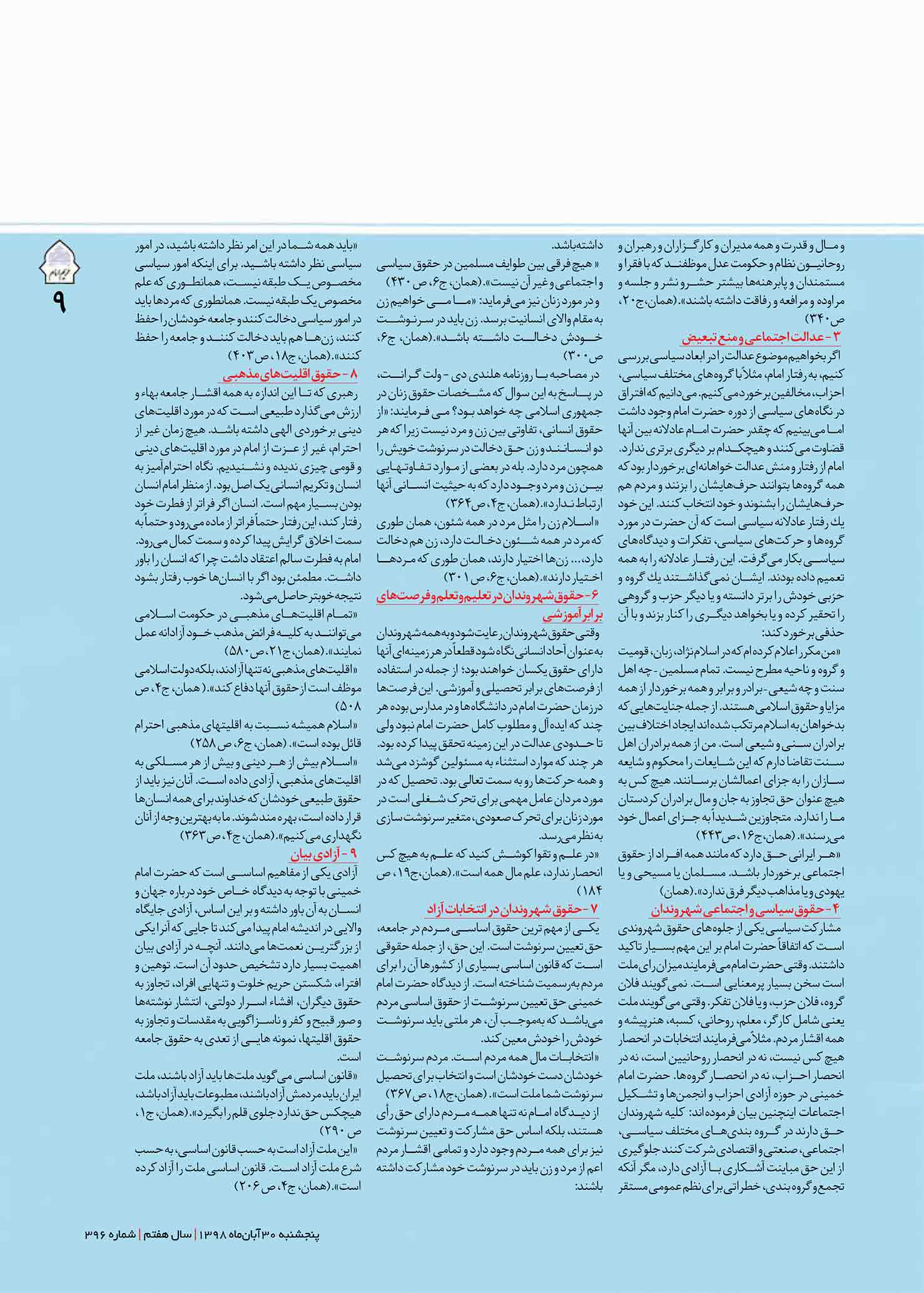 C:\Users\a.khalojini.ICPIKW\Desktop\396\@harim_emam396-9.jpg