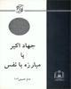 http://www.imam-khomeini.ir/UserFiles/fa/Images/Stanic%20pages%20Photoes/jahade_akbar.jpg?src=System
