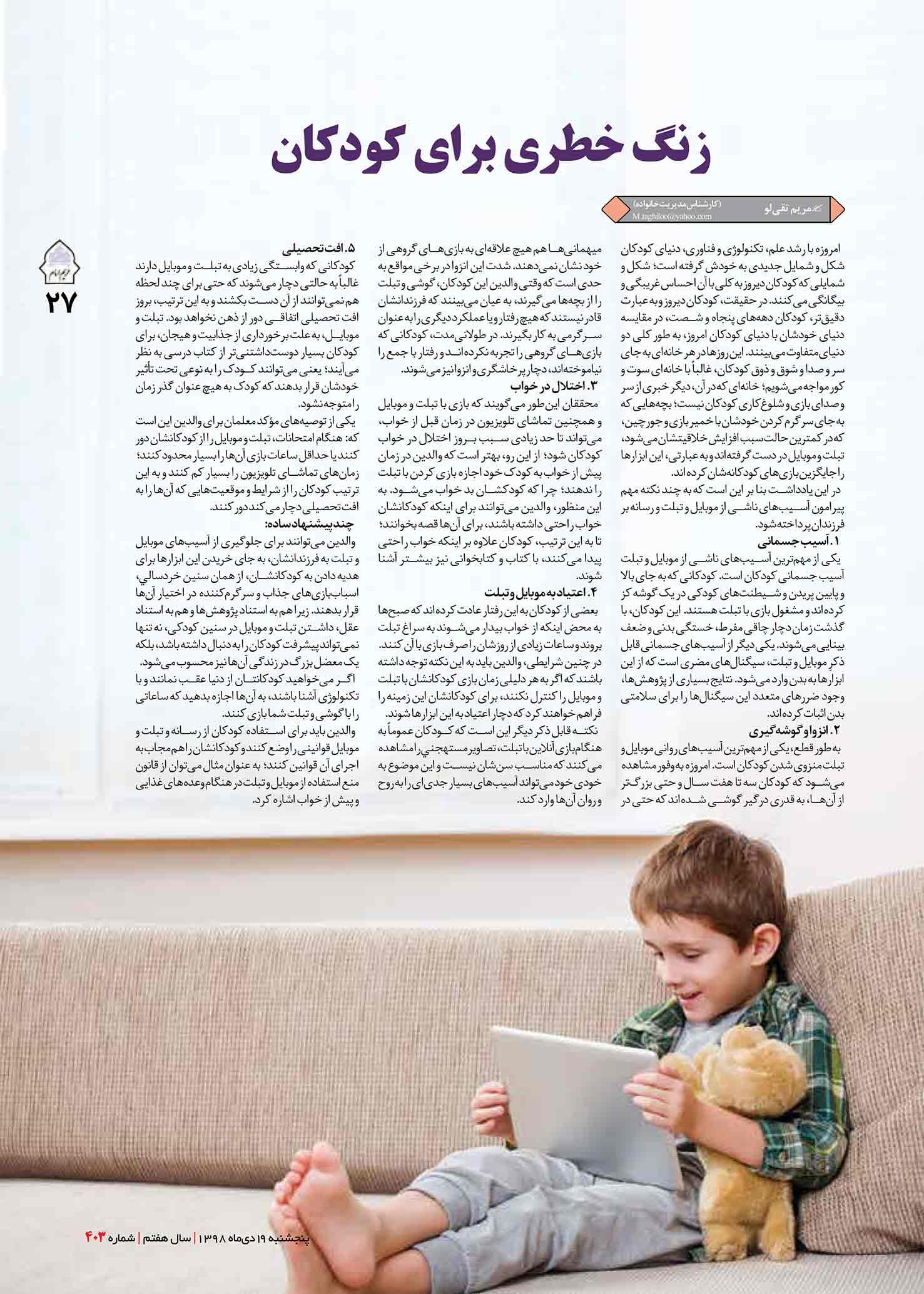 C:\Users\a.khalojini.ICPIKW\Desktop\403\@harim_emam403-27.jpg