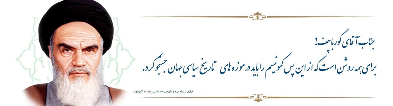Y:\Downloads\نامه امام خمینی به گورباچف.jpg