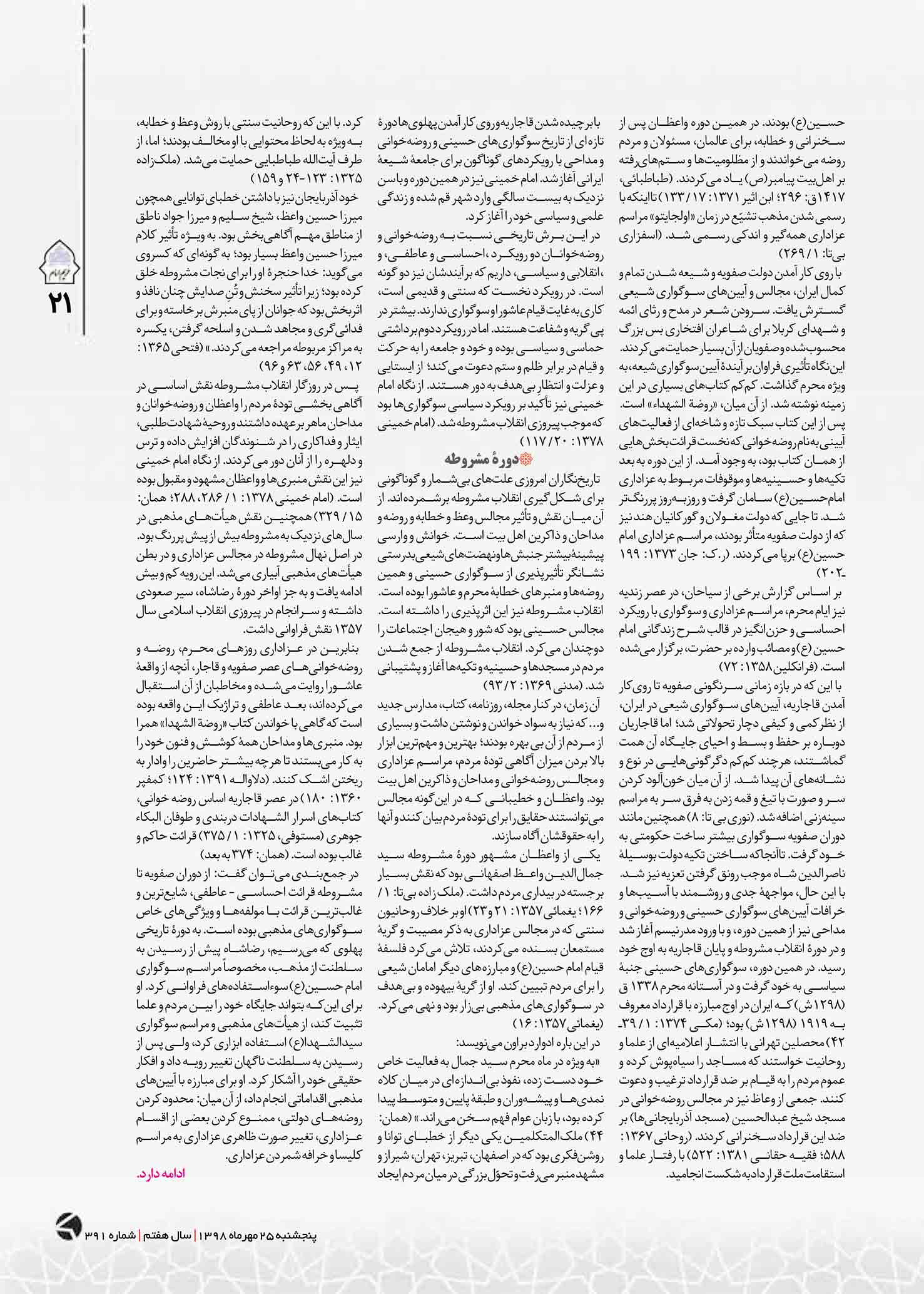 C:\Users\a.khalojini.ICPIKW\Desktop\391\New folder\@harim_emam391-21.jpg