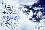دیوان اشعار حضرت امام خمینی(س)