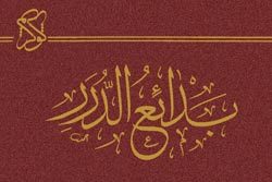 روز شمار/ پایان نگارش رساله «بدایع الدرر فى قاعدة نفى الضرر» توسط امام