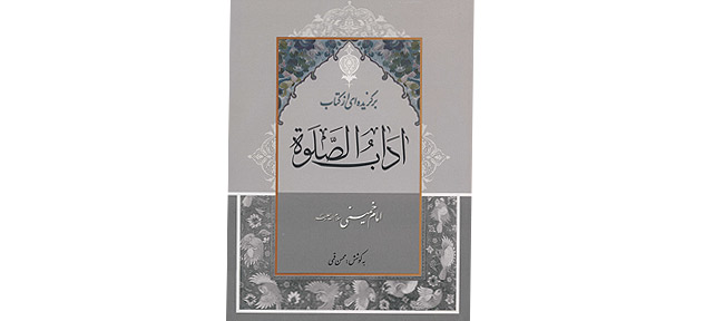 """مختصری درباره  """"آداب الصلوة"""" به همراه متن کتاب"""