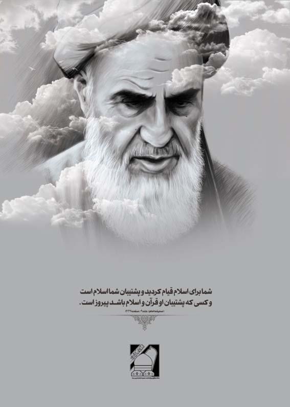 پیروزی قیامی که برای قرآن کریم و اسلام باشد