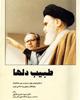 داراییهای امام خمینی(ره) در سال59 چقدر بود