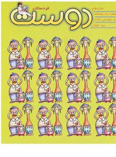مجله خردسال 128