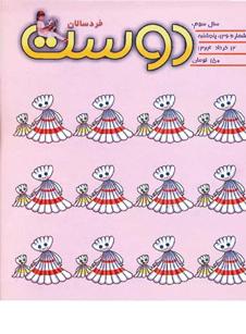 مجله خردسال 136