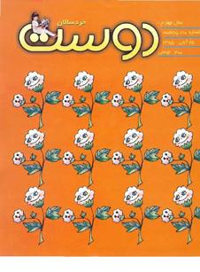 مجله خردسال 210