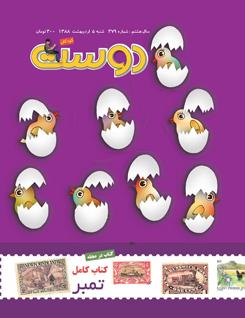 مجله خردسال 379