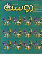 مجله خردسال 185