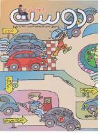 مجله کودک 45