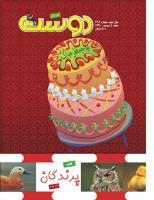 مجله کودک 496