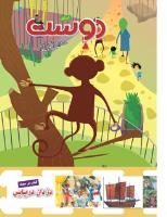 مجله کودک 501