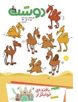 مجله کودک 507