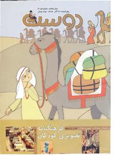 مجله کودک 315