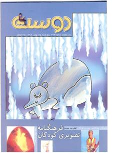 مجله کودک 323