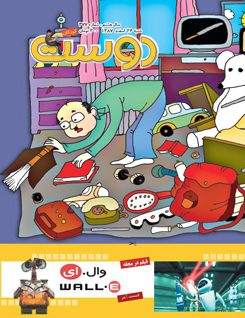 مجله کودک 377