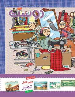مجله کودک 381