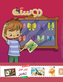مجله کودک 383
