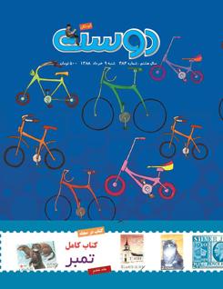 مجله کودک 384
