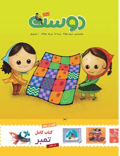 مجله کودک 385