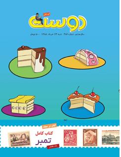 مجله کودک 386