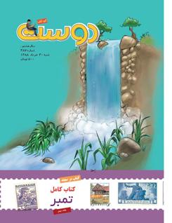 مجله کودک 387
