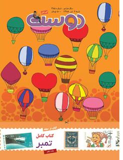 مجله کودک 388