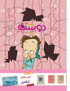 مجله کودک 389