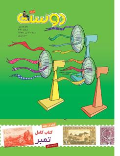 مجله کودک 390