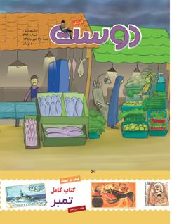 مجله کودک 391