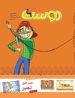 مجله کودک 392
