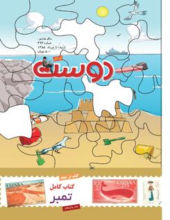 مجله کودک 393