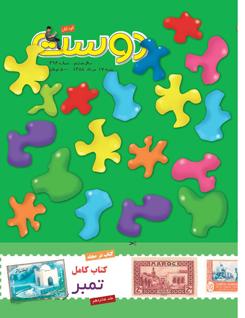 مجله کودک 394