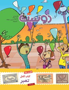 مجله کودک 398