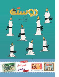 مجله کودک 399